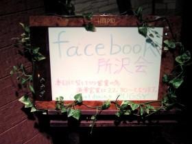 フェイスブック所沢会 FB所沢会 所沢FB会