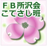 フェイスブック所沢会 こてさし班(小手指)