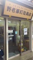 野老澤町造商店 まちぞう