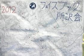 所沢 地域コミュニティ