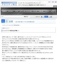 フェイスブック所沢会が熱い! - クオリティ埼玉