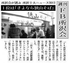 FB所沢会が選ぶ 所沢十大ニュース2012