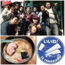 2/16(土) 第一回「所沢FBラーメン総選挙」