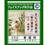 4/13(土) 春だ!お花見だよ、全員集合!FB所沢会 始業式 in 航空公園