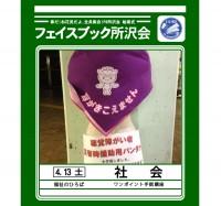 春だ!お花見だよ、全員集合!FB所沢会 始業式 in 航空公園 4/13(土)