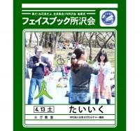 自宅でできるヨガポーズ(NPO法人日本ヨガカルチャー協会)