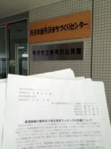 鉄道路線の維持及び埼玉西武ライオンズの存続を求める署名活動