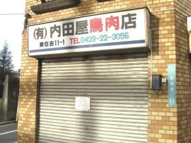 内田屋鶏肉店 内田鶏肉店