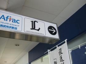 ライオンズ 公式ショップ 西武線 所沢駅