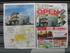 ヤマハユニスタイル 所沢駅