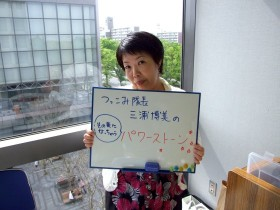 三浦博美 スピリチュアルセラピスト